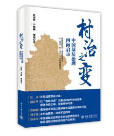 村治之变:中国基层治理南海启示