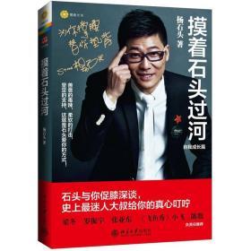 正版二手【包邮】摸着石头过河签名珍藏本杨石头北京大学出版社9787301162有笔记