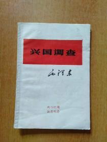 兴国调查【正版 稀缺 罕见毛著单行本】