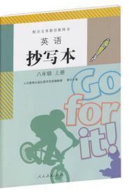 配人教版英语教材 英语抄写本 八年级上册
