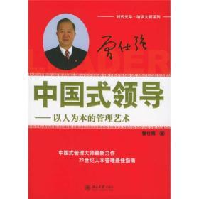 中国式领导以人为本的管理艺术时代光华培训大师系列 曾仕强 9787301094129