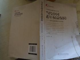 明法文库·当代中国老年权益保障:老年法的理论与实践