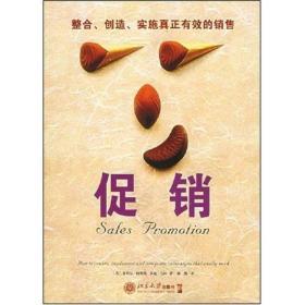 柯明斯 ,陈然  北京大学出版社 9787301065358