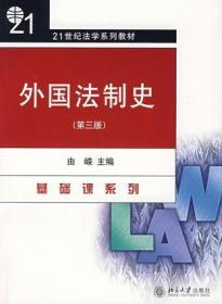 21世纪法学系列教材:外国法制史