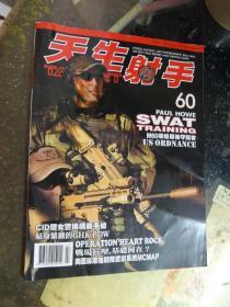 天生射手-60