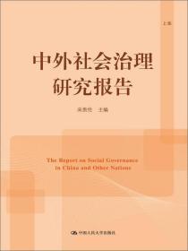中外社会治理研究报告(上集)