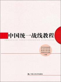 二手书中国统一战线教程 中共中央统战部 中国人民大学出版社 9787300176666