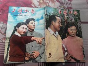 上影画报  1958-5