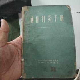 通俗针灸手册