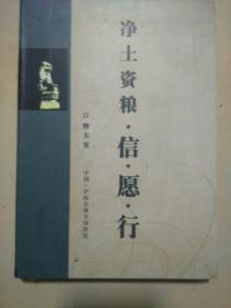 净土资粮 信  愿  行(j)