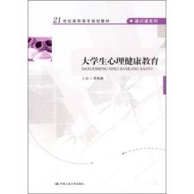 大学生心理健康教育/21世纪高职高专规划教材·通识课系列