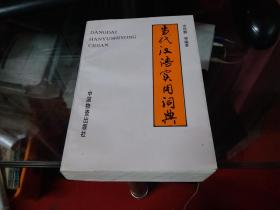 当代汉语实用词典
