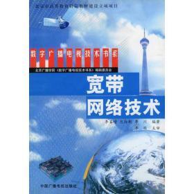 宽带网络技术——数字广播电视技术书系