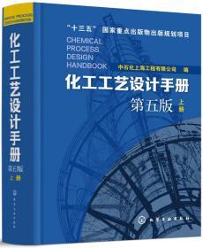 化工工艺设计手册(第五版)上册