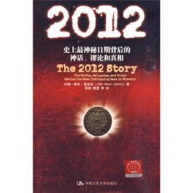 2012史上最神秘日期背后的神话、谬论和真相