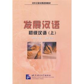 发展汉语:初级汉语(上)