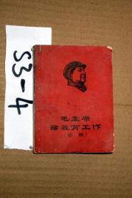 毛主席论教育工作(语录)1967年