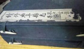 原版 地方志----曲阜县志续修 (民国版) 【山东】 民国二十三年铅印版 2函 8册