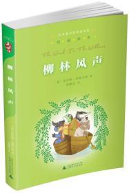 亲近母语经典童书阅读指导版柳林风声 [英]肯尼斯格雷厄姆 著,杨