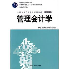 【正版书籍】管理会计学 第五版