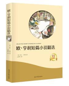 欧·亨利短篇小说精选 欧·亨利 王晋华 译 光明日报出版社 9787519429638
