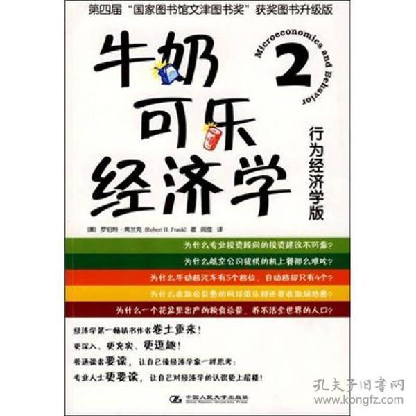 牛奶可乐经济学2(行为经济学版) 9787300101132