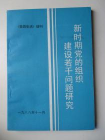 《党员生活》增刊-新时期党的组织建设若干问题研究