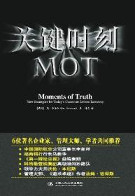 关键时刻MOT 卡尔森 韩卉 译 中国人民大学出版社 9787300072456