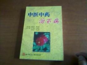 中医中药治百病(脾胃篇) 包邮 邮局挂号印刷品