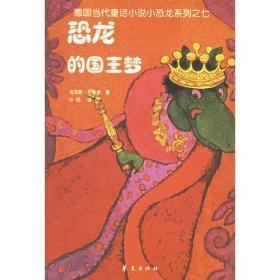 恐龙的国王梦 德克鲁塞许侹 华夏出版社 9787508016856