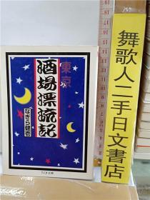 东京酒场漂流记    なぎら健壱  64开ちくま文库综合书    日文原版