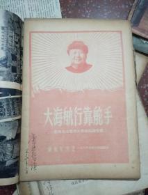 大海航行靠舵手――歌颂毛主席伟大革命实践专辑