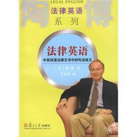 法律英语:中英双语法律文书中的句法歧义