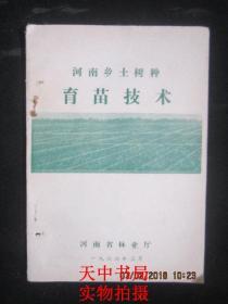 1966年版:河南乡土种树 育苗技术