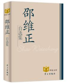 学习理论文库:邵维正自选集(精装)