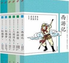 (中国古典小说少年版) 四大名著 套装全6册共六册:《西游记》《水浒传》《三国演义上下》《红楼梦上下》
