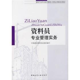 资料员专业管理实务 中国建设教育协会组织 9787112093861