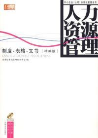 财务会计管理:制度·表格·文书(精编版)