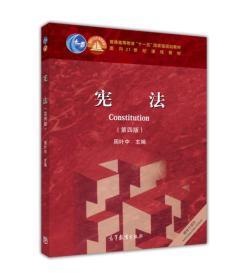 宪法 第四版第4版 周叶中 高等教育出版社