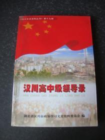 汉川高中级领导录
