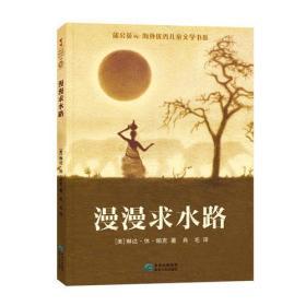 蒲公英海外优秀儿童文学书系10:漫漫求水路