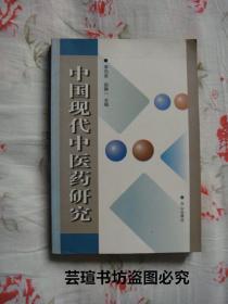 中国现代中医药研究(白山出版社2001年版,个人藏书,无章无字,品相完美)