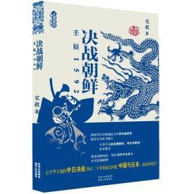 壬辰1592:决战朝鲜陕西人民出版社9787224102567