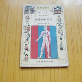 小学生文库第一集【生理卫生类】 驱除蚊蝇运动