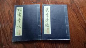 楷书章法 + 隶书章法(修订版)2本合售