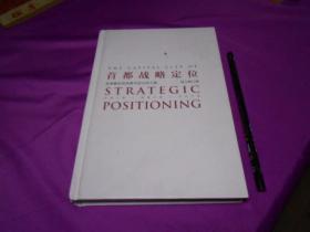 首都战略定位:京津冀协同发展中的北京之路