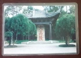 照片:绍兴大禹陵
