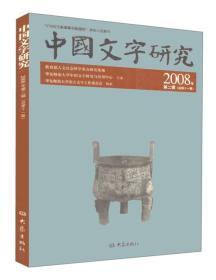中国文字研究 2008年第2辑 总第十1辑(09.03)