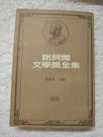 诺贝尔文学奖全集---静静的顿河(第四十卷之四)