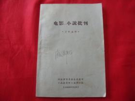 电影、小说批判【烟台师专】
